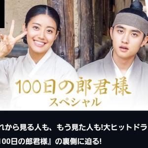 韓ドラ「100日の朗君様」SP番組感想、ムヨンはいつでも影の者