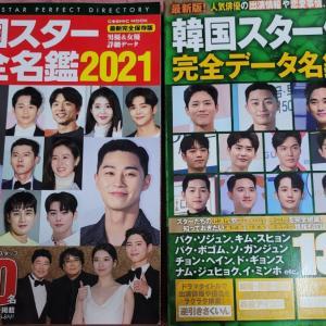 韓国スター人物名鑑にて旬の俳優を知る