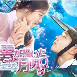 韓国ドラマ「雲が描いた月明かり」辛口感想