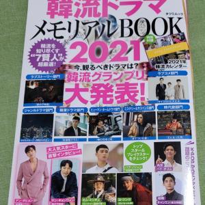 韓流雑誌「韓流ドラマメモリアルBOOK2021」感想