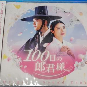 韓ドラ「100日の郎君様」OST感想