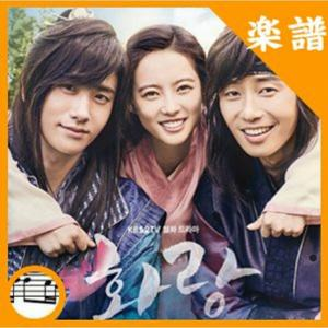 韓ドラ「花郎」OST楽譜の弾き比べレビュー