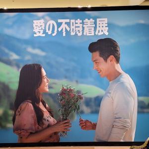 「愛の不時着展」in大阪に行ってきた…!