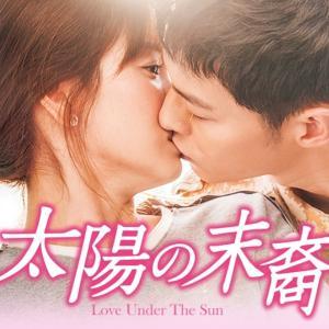 韓国ドラマ「太陽の末裔」感想(※ネタバレ注意)