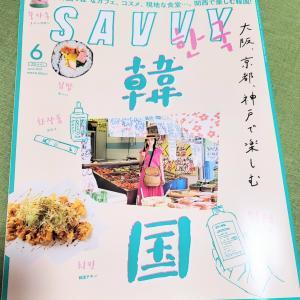 雑誌「SAVVY6月号~大阪、京都、神戸で楽しむ韓国~」の感想