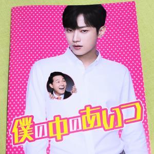 韓国映画「僕の中のあいつ」パンフレット感想