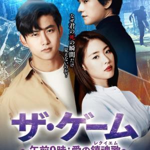 韓国ドラマ「ザ·ゲーム~午前0時:愛の鎮魂歌~」甘口感想(※ネタバレ注意)