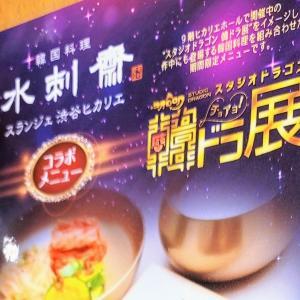 「韓ドラ展」コラボ韓国料理を食べてみた★