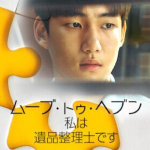 韓国ドラマ「ムーヴ・トュ・ヘブン:私は遺品整理士です」感想(※ネタバレ注意)