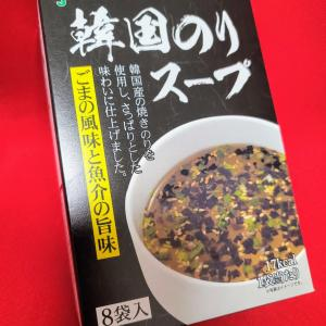 韓国のりスープは胃腸の疲れが取れるのか?