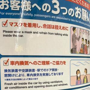 【コロナ禍の電車でのお願い事項】で学ぶ英語-街で見かける英語その4
