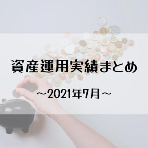 【2021年7月】資産運用実績まとめ