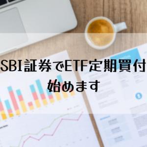 SBI証券でETF定期買い付け始めます
