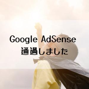 Google AdSense通過しました