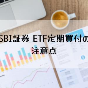 SBI証券 ETF定期買付の注意点