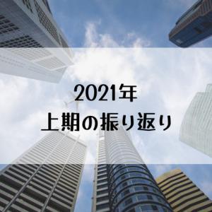 2021年上期の振り返り