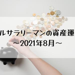 【2021年8月】アパレルサラリーマンの資産運用実績