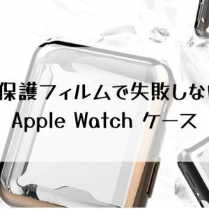 もう保護フィルムで失敗しない Apple Watch ケース