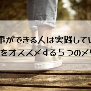 【仕事ができる人は実践している】散歩をオススメする5つのメリット