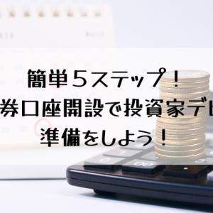 【投資初心者】簡単5ステップ!楽天証券口座開設で投資家デビューの準備をしよう!