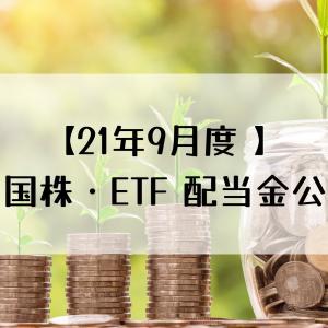 【不労所得】21年9月度米国株・ETF 配当金公開