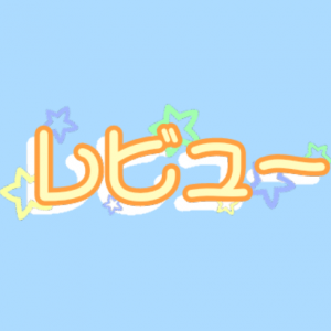 【レビュー】すばらしきこのせかい Final Remix【SWITCH】