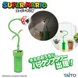 【気になるアイテム】スーパーマリオ パックンフラワー USBスタンドライト【プライズ品】