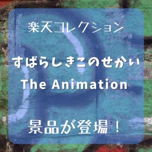 楽天コレクション『すばらしきこのせかい The Animation』食べ歩きをする5人の描きおろしイラストなどが登場【2021 6月 くじ】