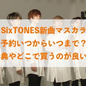 SixTONES新曲マスカラ予約いつからいつまで?特典やどこで買うのがオススメか紹介!