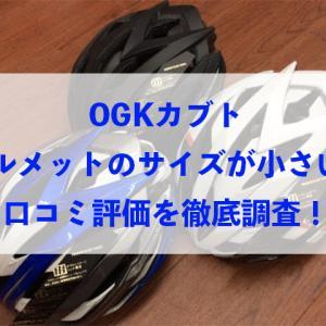 OGKカブト自転車ヘルメットのサイズが小さい?口コミ評価を徹底調査!