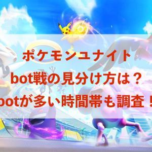 ポケモンユナイトbot戦の見分け方はプロフィール画像?多い時間帯も調査!