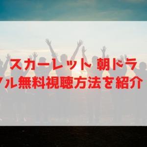 スカーレット朝ドラのフル動画無料視聴方法を紹介!