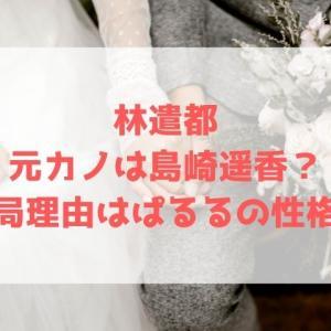 林遣都の元カノは島崎遥香?破局理由はぱるるの性格?