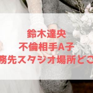 鈴木達央の不倫相手A子勤務先スタジオの場所どこ?