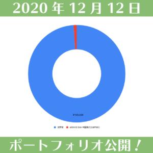 【2020年12月12日】株初心者のポートフォリオ公開!