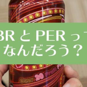 PBRとPERって、なんだろう? わかりやすく、吉野家で考えてみた。