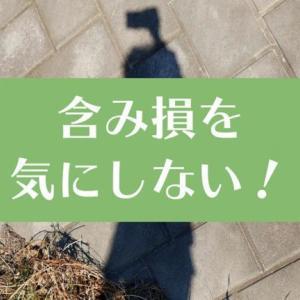 【株初心者】含み損を気にしないメンタルを解説