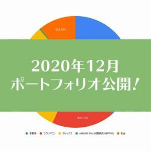【初心者】2020年12月のポートフォリオ公開!