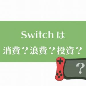 【消費・浪費・投資】Nintendo Switchは消費か?浪費か?投資か?