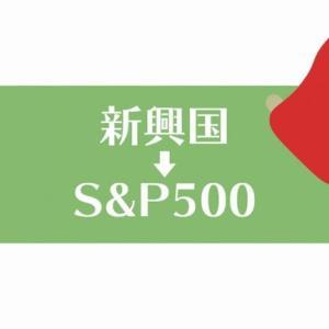 【新興国メイン→S&P500】積み立てNISAのファンドを変更しました!