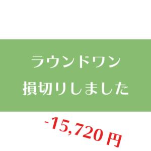 【-15,720円】ラウンドワンを損切りしました。