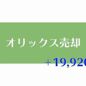 【+19,920】オリックス売却・吉野家の逆指値調整