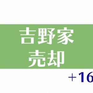 【+16,070】吉野家を100株売却・株式の手持ちがゼロに