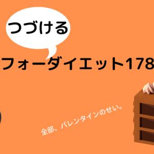 アラフォーつづけるダイエット178日め