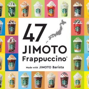 【ドリンク】スターバックスが素敵企画☆フラペチーノが都道府県ごとに47種類発売!! ……ラテです