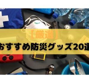 【厳選!】おすすめの防災グッズ20選!!
