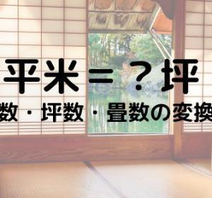 【1平米は何坪?何畳?】平米数と坪数と畳数の変換方法!