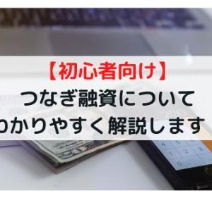 つなぎ融資のをわかりやすく解説!【注文住宅でつなぎ融資は必須?】