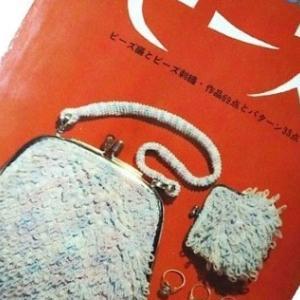 55年の時を経て届いた昭和のビーズ本:ビーズ編みがま口は昭和30年代
