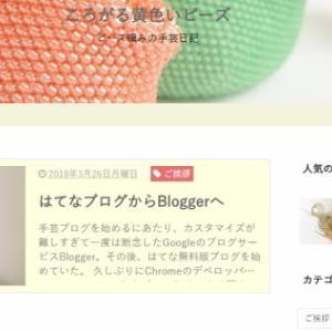日本語テーマVaster2か...公式テーマEmporioか...Bloggerブログ開始